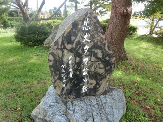 忠犬タマ公の石碑