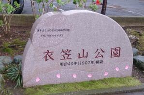 衣笠山公園(横須賀市)