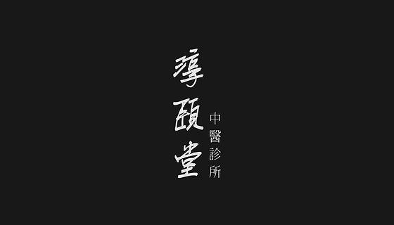 Logo_CLINIC_BL.jpg
