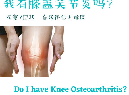 How to self-check for Knee Osteoarthritis