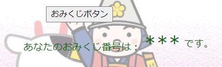 Challenge! 高岡關野神社:スマホでおみくじ