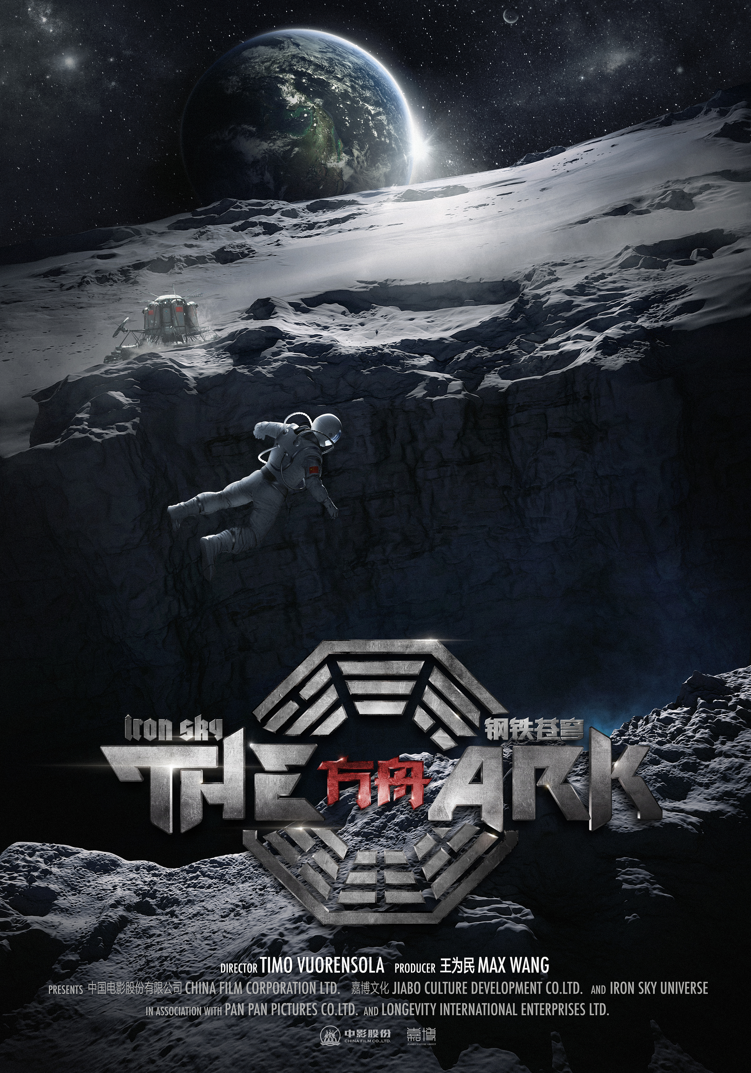 Iron Sky The Ark