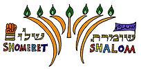 shomeret-shalom.jpg