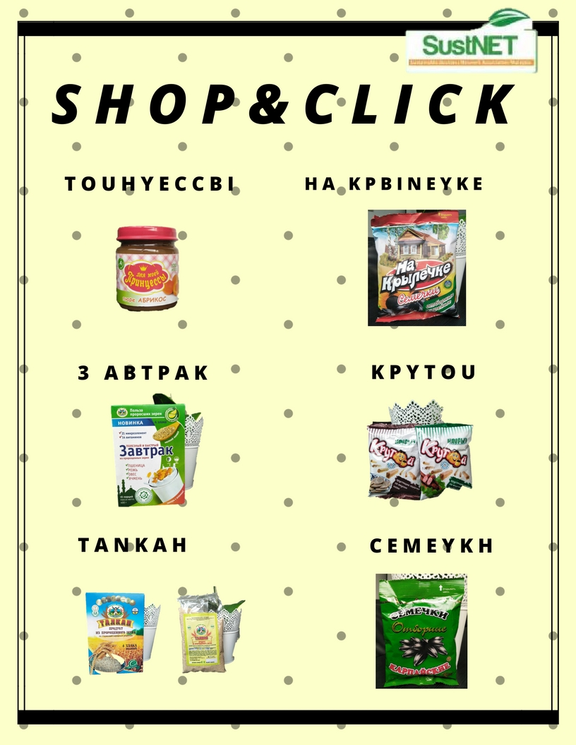 shop and click 2