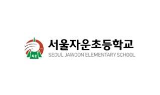 서울자운초등학교 돌봄교실 리모델링 공사