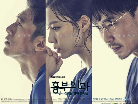 SBS 메디컬드라마 '흉부외과'에 디자인비아트가 함께합니다.