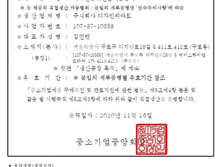 직접생산증명서 '전시홍보관설치서비스' 승인