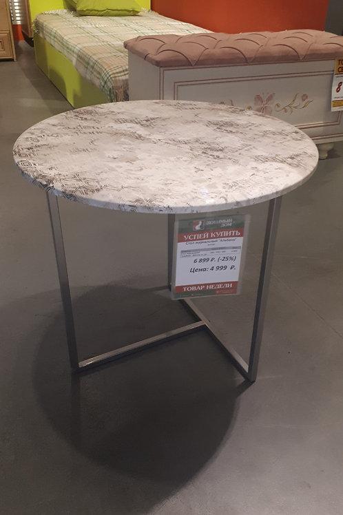 Столик Альбано