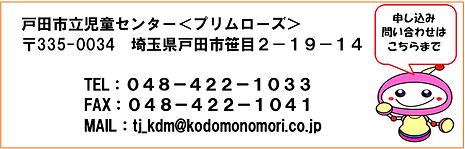 〒335-0034 埼玉県戸田市笹目2-19-14