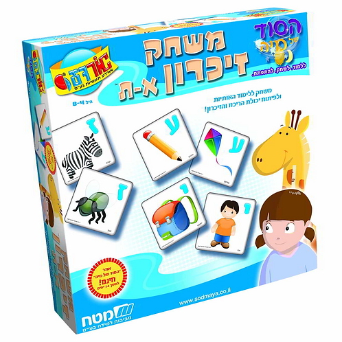 MEMORY GAME ABC