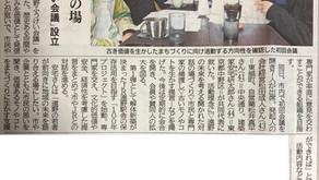 岩手日報(10月17日朝刊)に掲載されました!
