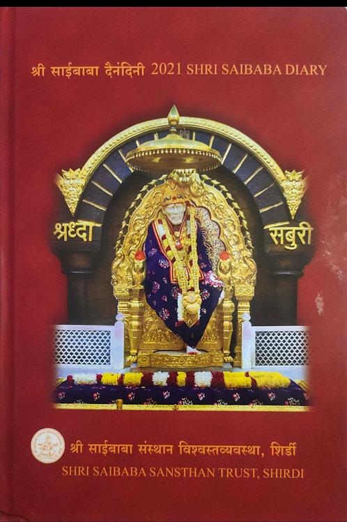 Shri Sai Baba Diary 2021