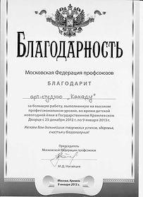 Москва фокусник