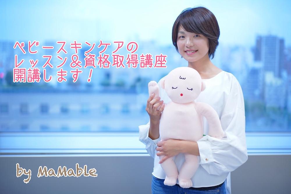 武蔵小杉|川崎|横浜|ベビーマッサージ・ベビースキンケア教室・ベビーフォト・ママのための資格取得スクール|MaMable|ままぶる