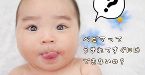 ベビーマッサージは、新生児にはできないの?