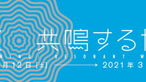 2月12日(金)アリスの広場・美術部「ゆったりアーツ」開催!