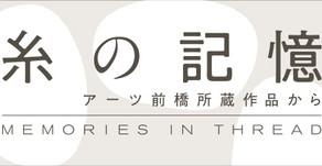 9/23(水)「ゆったりアーツ」ギャラリー&美術館舞台裏ツアー開催!