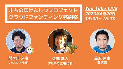 machihokeオンライン感謝祭-20200620.jpg