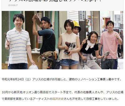 熊谷市の地域情報誌『KUMAGAYALiFE』で取り上げられました