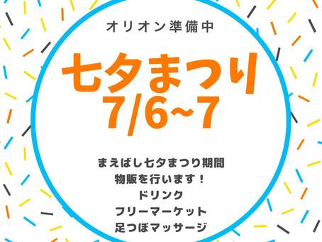 オリオン準備中 七夕まつり  7/6~7