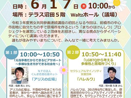6月17日(木)沼田市の講演会で講師を務めます