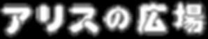 スクリーンショット 2019-03-21 1.41.57のコピー.png