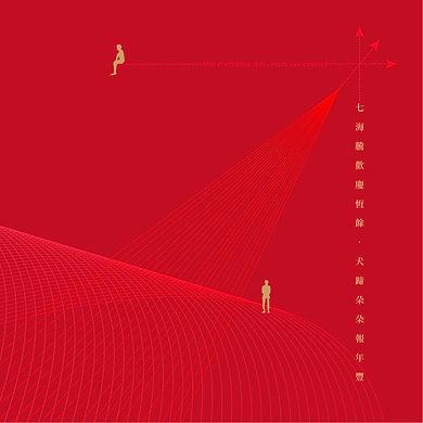 7OCEANSDESIGNS-SEVEN OCEANS-7oceans-七海休閒傢俱-Happy New Year-Graphic Design-視覺設計-ARTS D-04.jpg