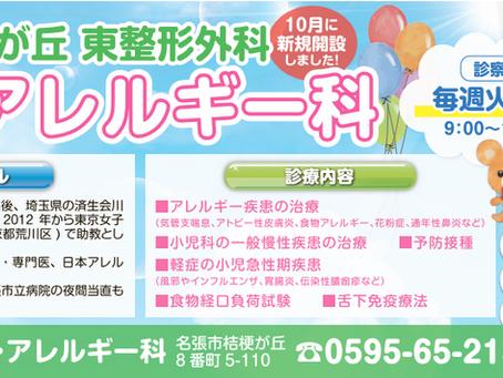 伊賀情報タウンYOUに広告を掲載して頂く事になりました!