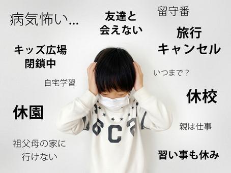 12/8 新型コロナウイルスについて② 子供への影響は?