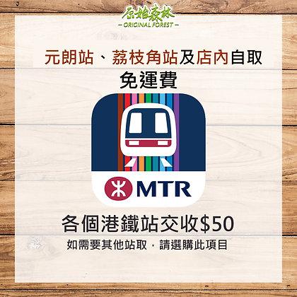 MTR港鐵站送貨服務