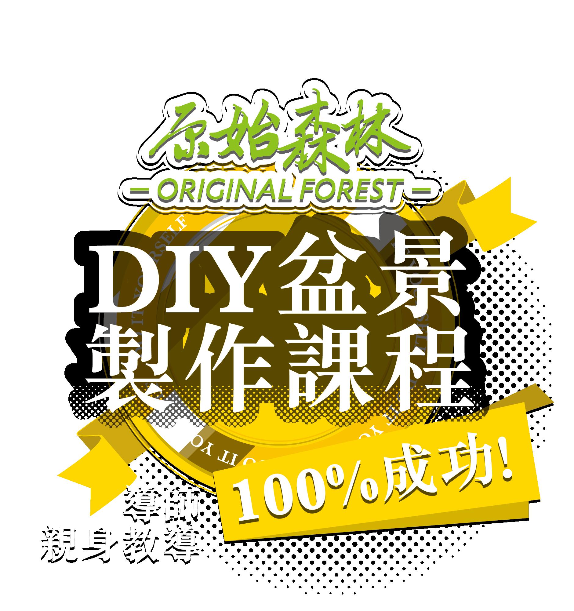【個人】玻璃盆景製作班 (每天12-7PM )