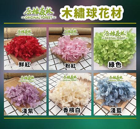 原始森林 木繡球花材 (每5克)