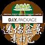 original forest 原始森林 盆景 保鮮花 禮物 DIY