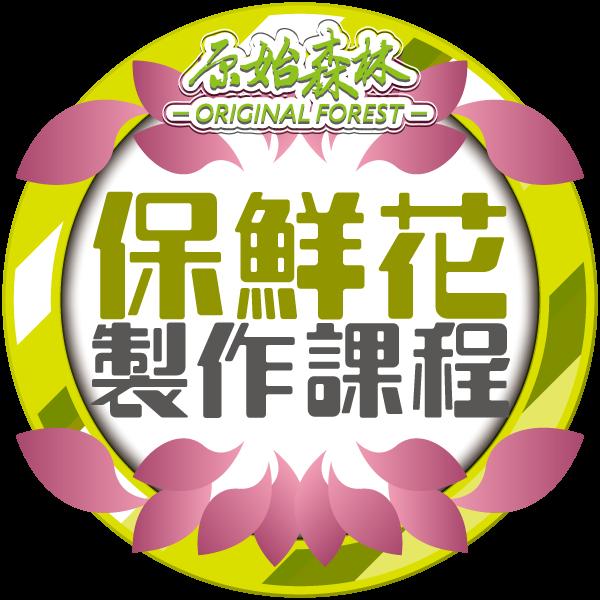 【個人】保鮮花花藝設計製作班 (每天12-7PM )