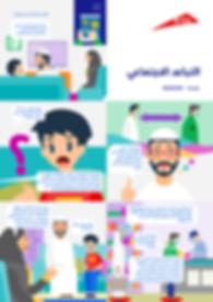 02- School Flash 2- Arabic.jpg