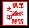 sceau 2.png