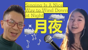 Singing Is A Nice Way to Wind Down at Night唱歌是晚上放鬆自己的好方法