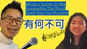 Being a Singer Is Not Impossible,The Word Itself Says I'm Possible成為歌手不是不可能,凡事都有可能!