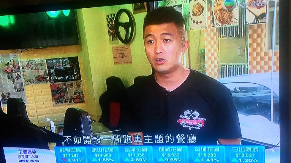 2020年11月9日 TVB 無線財經資訊台85台 日日有樓睇採訪