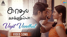 Veyil Vandhal