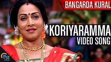 Koriyaramma Koriyare