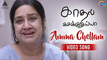 Amma Chellam