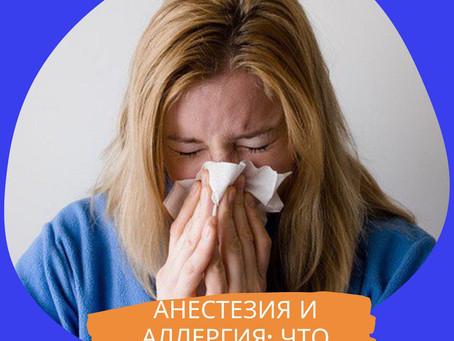 Анестезия и аллергия: что делать?