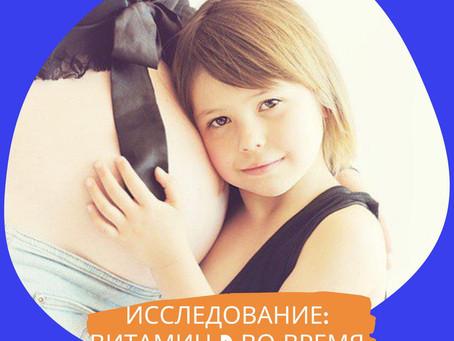 Исследование: Витамин D во время беременности