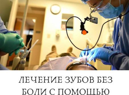 Лечение зубов без боли с помощью VR-очков