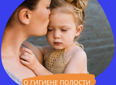 О гигиене полости рта ребенка
