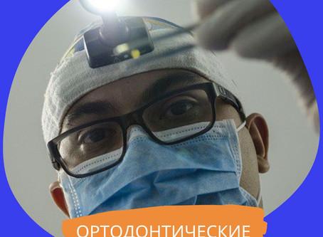 Ортодонтические термины