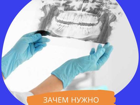 Зачем нужно делать рентген?