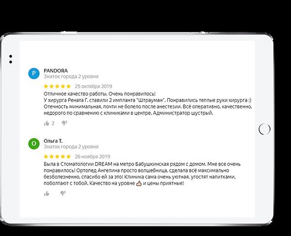 мокап-планшет-отзывы1.png