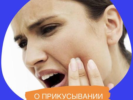О прикусывании щеки